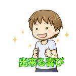 出来る喜び「感覚→知識へ」