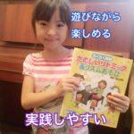 実践しやすく遊びながら楽しめる本